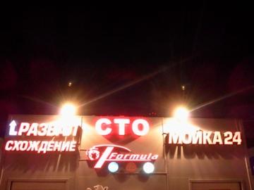 http://vegamoyka.narod.ru/olderfiles/1/SHinomontazh_kruglosutochno_v_SPb.jpg